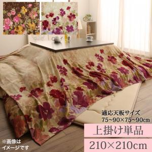 こたつ布団セット ふっくらボリューム日本製マイクロファイバー水彩タッチ花柄デザインこたつ布団 爆買い新作 上掛け単品 至高 正方形 天板対応 80×80cm