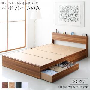 棚 セール 登場から人気沸騰 コンセント付き 引き出し 2杯 ベッド シングル ベッドフレームのみ 収納 サービス