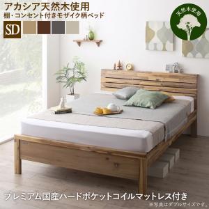 高さ調節可能 棚・コンセントつき デザインベッド プレミアム国産ハードポケットコイルマットレス付き セミダブル