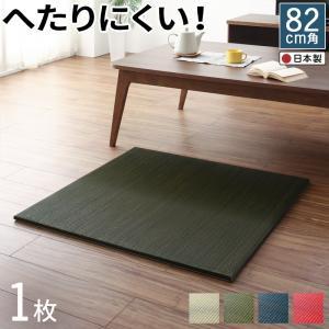 待望 届いたその日に和空間がつくれる 日本製 ボード入り頑丈ユニット畳 1枚