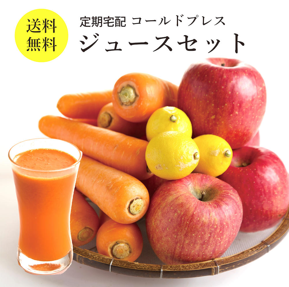 にんじん・りんご・レモンのジュースセット定期宅配(4回分)