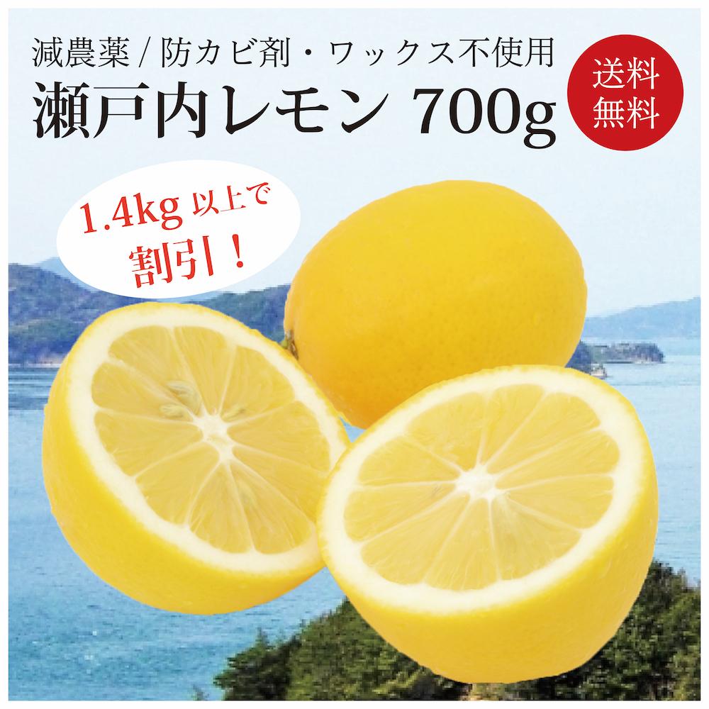 瀬戸内のレモン (700g) 国産レモン 防カビ剤 ワックス不使用 減農薬 送料無料 クーポン割引対象 ヤマト配送 売り切れごめん!