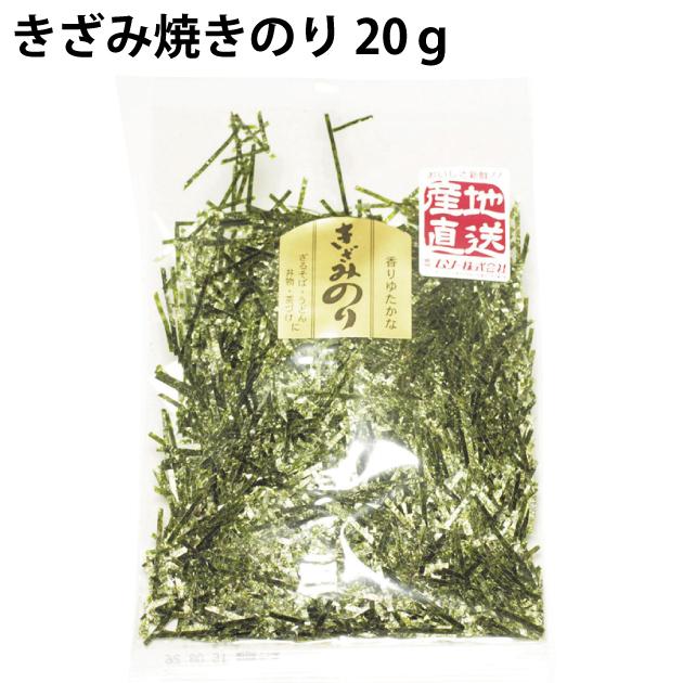 生産から加工までしっかり確認しています きざみ焼きのり 誕生日プレゼント 三重県産海苔 OUTLET SALE 20g×5袋