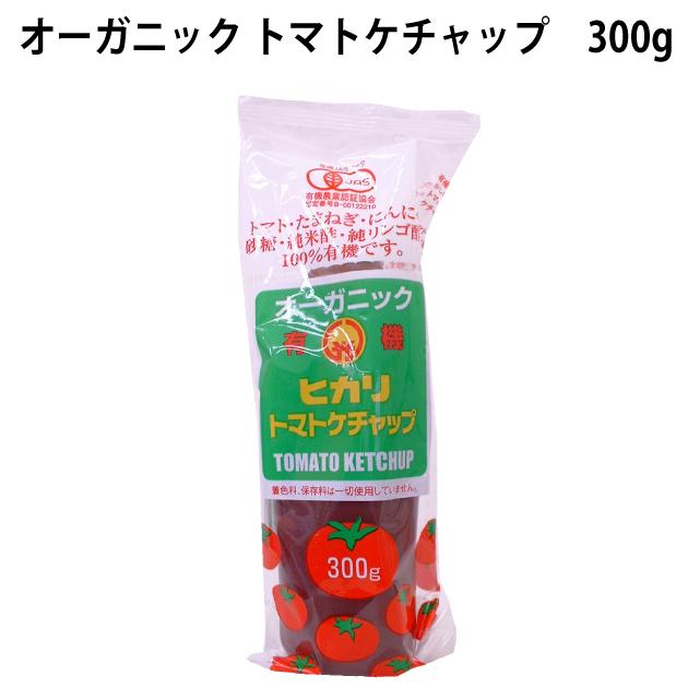 無添加 有機 化学調味料不使用 ケチャップ 70%OFFアウトレット 有機トマト使用 お得 300g×20本 送料込 有機トマトケチャップ ヒカリ食品 チューブ入り