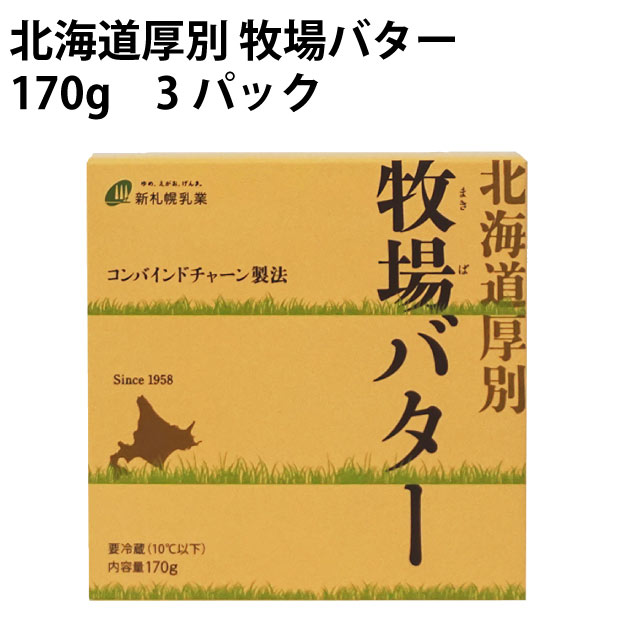 無添加 国産 北海道 厚別 バター 有塩 3パック 新札幌乳業 在庫一掃 未使用 北海道厚別 牧場バター 170g 送料込