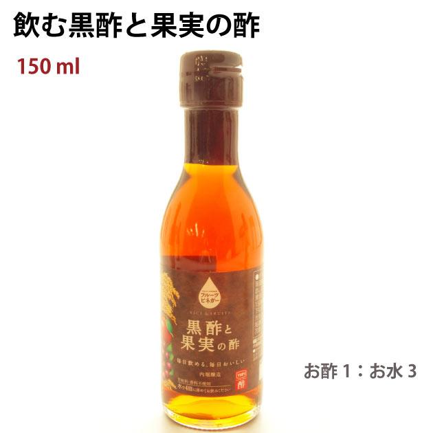 内堀醸造 黒酢と果実の酢 150ml 12本