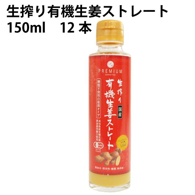 プレミアムマーケティング生搾り有機生姜ストレート 150ml 12本