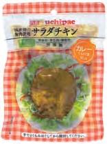 恒食 正規品 無添加 《週末限定タイムセール》 自然食品 厳選素材 送料込 カレー 8個 国産鶏サラダチキン 100g ウチノ