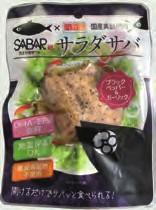 恒食 無添加 自然食品 厳選素材 送料込 10個 ウチノ 商い 10%OFF ブラックペッパーガーリック 1切 サラダサバ