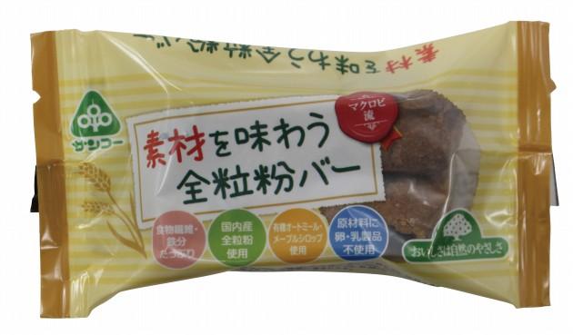 サンコー素材を味わう全粒粉バー 2本 10個