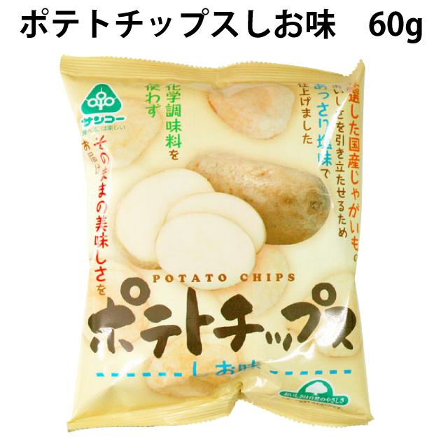 購買 国産 無添加 お菓子 おかし おやつ スナック菓子 送料込 国産じゃがいも使用 60g 16袋 サンコー しお味 完全送料無料 ポテトチップス