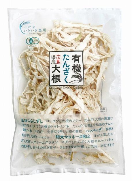 こだま食品広島県産 有機たんざく大根(乾燥) 32g 10袋