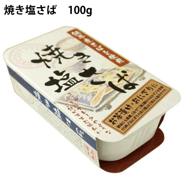 千葉産直サービス 焼き塩さば 100g 30缶 青魚缶詰