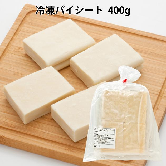 弁天堂冷凍パイシート 400g 2パック