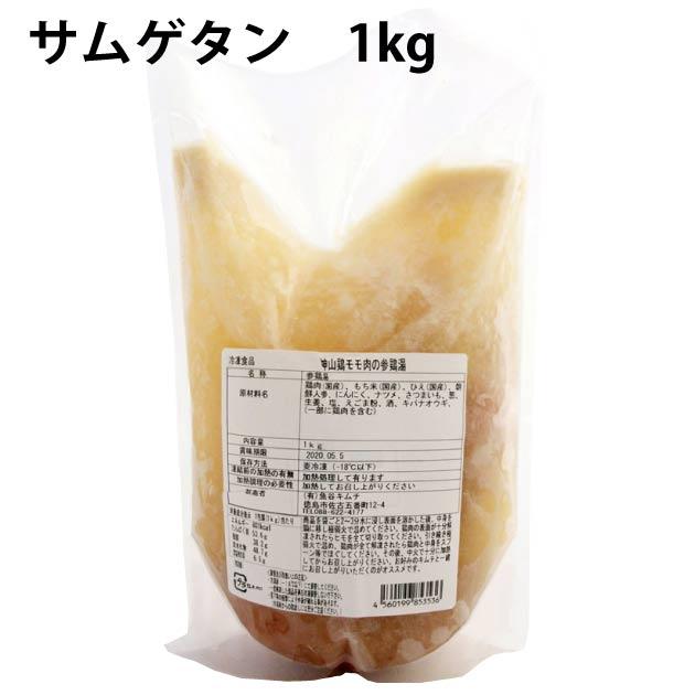 国産 無添加 韓国料理 韓国惣菜 スタミナ料理 暑気払い  魚谷キムチ サムゲタン 徳島県産 神山地鶏使用 1kg×2袋