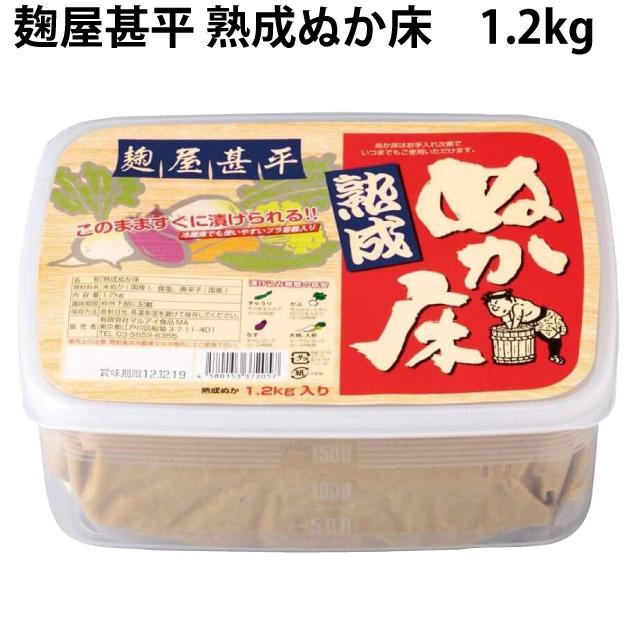 国産 低農薬 ぬか漬け つけもの 漬け物 送料込 マルアイ 食品 麹屋甚平 熟成ぬか床 1.2kg×6パック
