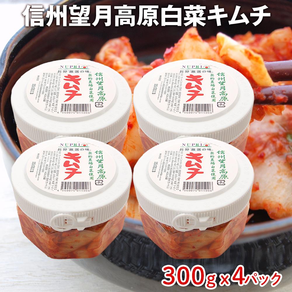 無添加 国産 白菜キムチ 2020 信州 つけもの 返品不可 送料込 4パック 漬け物 カナモト食品信州望月高原白菜キムチ 300g