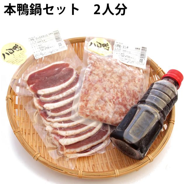 お正月 送料無料 八甲田本鴨肉使用 本格的な鴨鍋が楽しめます 本鴨鍋セット 品質検査済 無添加つゆ付 八甲田本鴨肉 2人前