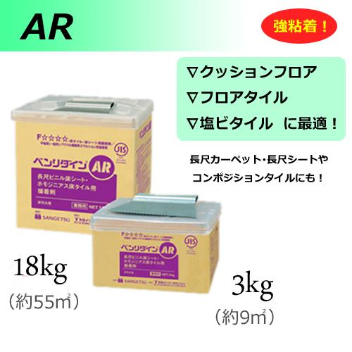 ベンリダインAR 18kg缶(約55平米分)クッションフロア 副資材 床用接着剤