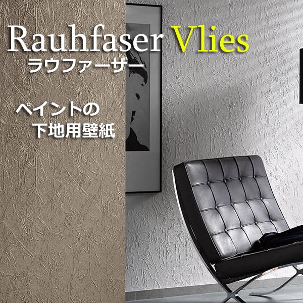 天然素材のペイント下地壁紙Rauhfaser Vliesfaser フリースファーザー75cm幅×25m巻ドイツ製 クロス 壁紙