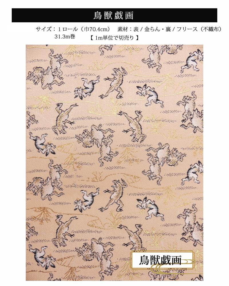 楽天市場 西陣織りクロス西陣ウォール 鳥獣戯画 幅70 4cmフリース素材和風壁紙 1m単位の販売 こちらは1m単位の販売となります数量欄には1mを 1 としてご記入下さい Diy Life Tenko