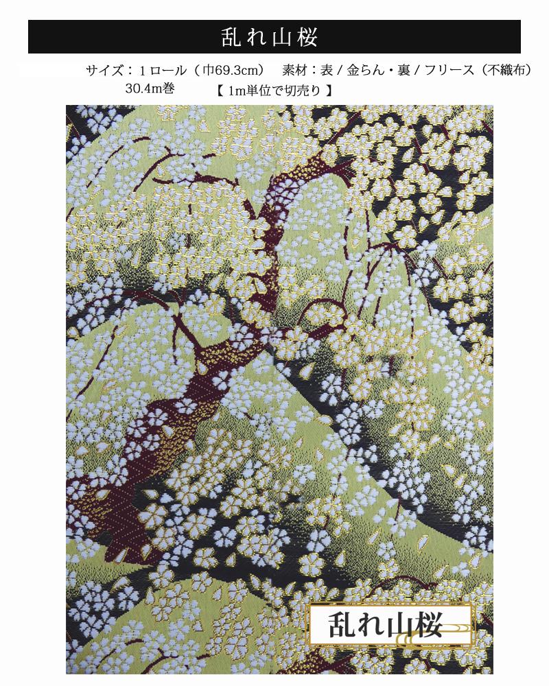 楽天市場 西陣織りクロス西陣ウォール 乱れ山桜 幅69 3cmフリース素材和風壁紙 1m単位の販売 こちらは1m単位の販売となります数量欄には1mを 1 としてご記入下さい Diy Life Tenko