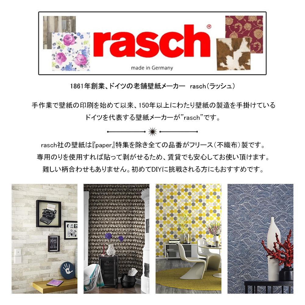 高質 2019ドイツ製 ラッシュ Rasch 輸入壁紙 70cm 10m802726 代引き