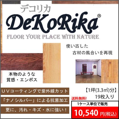 DekoRika デコリカ 塩ビタイル本物の木のようなエンボスと質感。1ケース19枚 約3.32平米分(1坪相当)