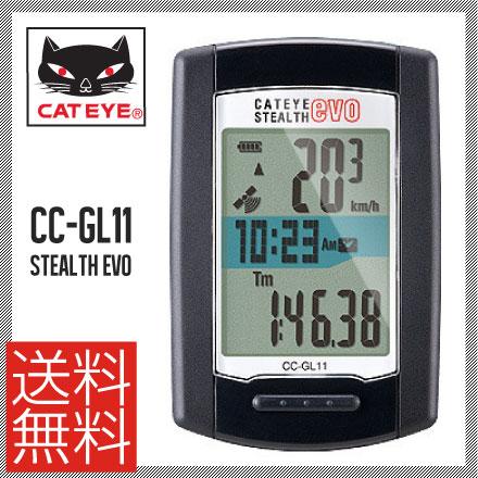 (送料無料)(CATEYE)キャットアイ サイクルコンピューター CC-GL11 STEALTH evo ステルスエヴォ 本体のみ(USB充電)(GPS内蔵)(海抜高度計測可能登坂高度計測)(ヒルクライム)