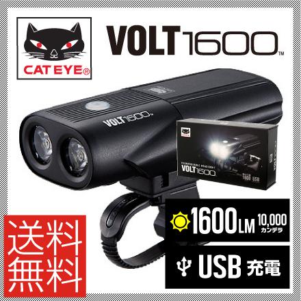 (送料無料)CATEYE キャットアイ LIGHT HL-EL1010RC VOLT1600 ボルト1600(1600ルーメン(10,000カンデラ))(高輝度LEDライト)(USB充電式)(4990173028764)
