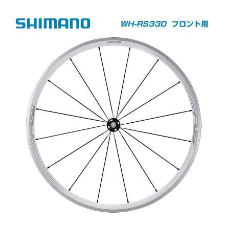 (送料無料)SHIMANO シマノ WHEEL クリンチャーホイール WH-RS330 フロント用 ホワイト(クリンチャー)(EWHRS330FCW)(4524667926283)