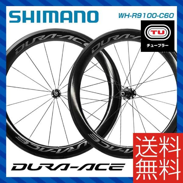 (送料無料)SHIMANO シマノ WHEEL チューブラーホイール WH-R9100-C60-TU チューブラー 前後セット ホイールバック付属(IWHR9100C60FRTB)(4524667690238)