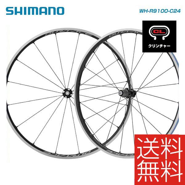 (送料無料)SHIMANO シマノ WHEEL クリンチャーホイール WH-R9100 C24 CL 前後セット ホイールバック付属(EWHR9100C24FRCC)(4524667691570)