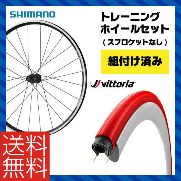 トレーニングホイールセット SHIMANO WH-RS100リアのみ Vittoriaホームトレーナー700×23C(スプロケットなし)(組付け済)