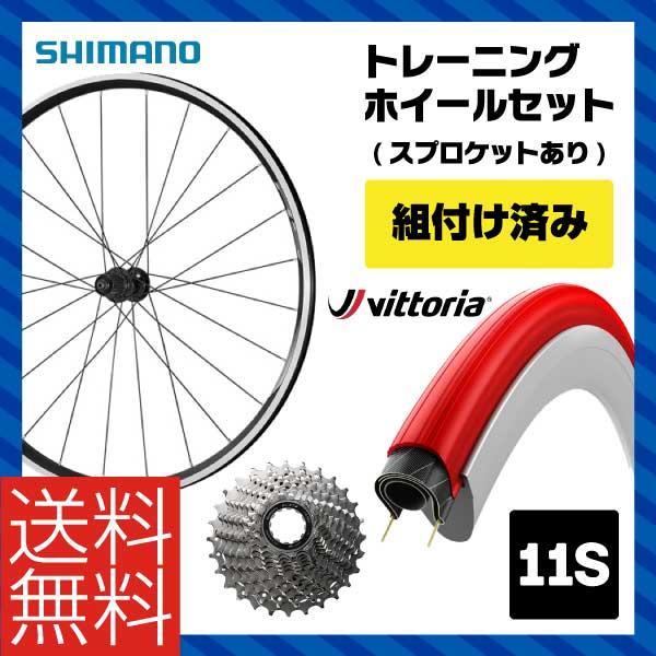 トレーニングホイールセット SHIMANO WH-RS100リアのみ Vittoriaホームトレーナー700×23C 11S用(組付け済)(選べるスプロケット歯数)