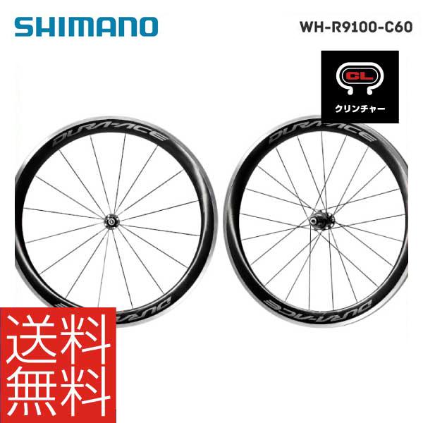 送料無料 SHIMANO シマノ WHEEL クリンチャーホイール WH-R9100-C60-CL ホイールバッグ付属(4524667691839)