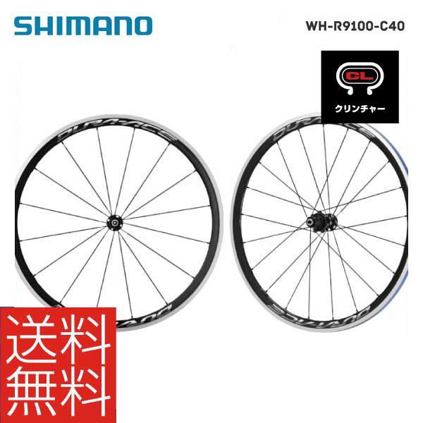 送料無料 SHIMANO シマノ WHEEL クリンチャーホイール前後セット WH-R9100-C40-CL ホイールバッグ付属(4524667691723), AMITY:db3ac240 --- supergift.jp