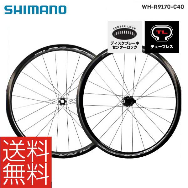 送料無料 SHIMANO シマノ DISC WHEEL チューブレスホイール WH-R9170-C40-TL ホイールバッグ付属(4524667691525)