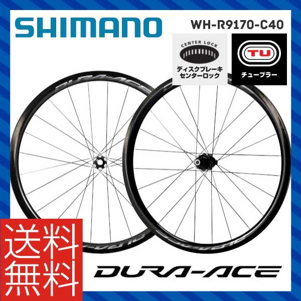 送料無料 SHIMANO シマノ DISC WHEEL チューブラーホイール WH-R9170-C40-TU ホイールバッグ付属(4524667691334)