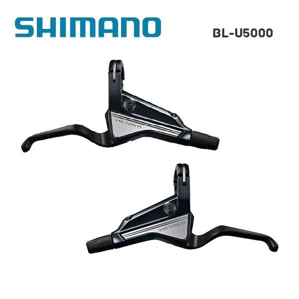 (送料無料)SHIMANO シマノ METREA U5000 メトレアU5000シリーズ BL-U5000 左右レバーセットハイドローリック (IBLU5000P)(4524667415978)