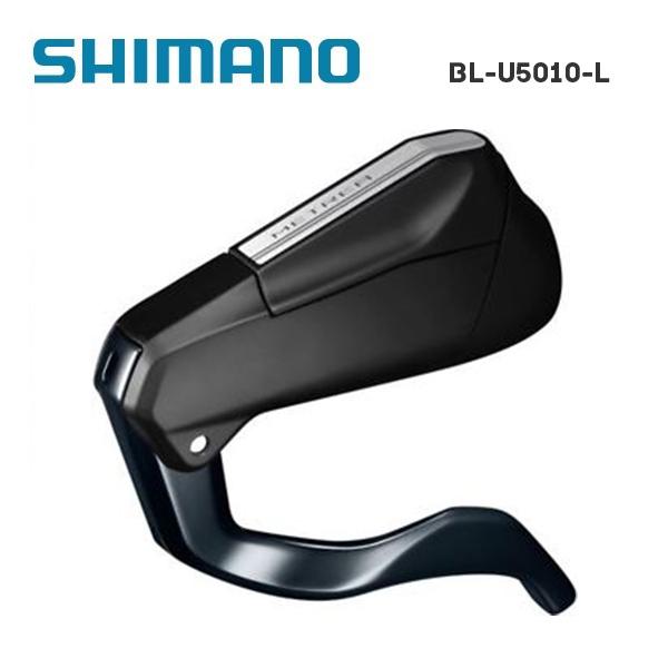 (送料無料)SHIMANO シマノ METREA U5000 メトレアU5000シリーズ BL-U5010-L 左レバーのみ ハイドローリック (IBLU5010L)(4524667865513)