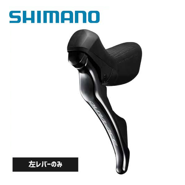(送料無料)SHIMANOシマノ DURA-ACE デュラエース R9100シリーズ デュアルコントロールレバー ST-R9100 左レバーのみ(ISTR9100LI)(4524667741466)