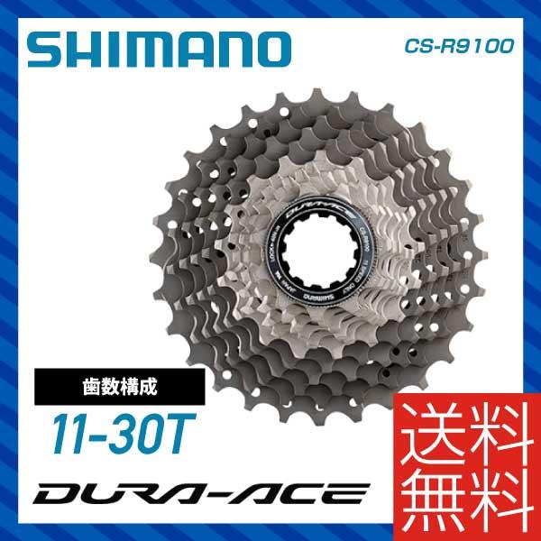 (送料無料)SHIMANOシマノ DURA-ACE デュラエース R9100シリーズ カセットスプロケット CS-R9100 11S 11-30T(ICSR910011130)(4524667858676)