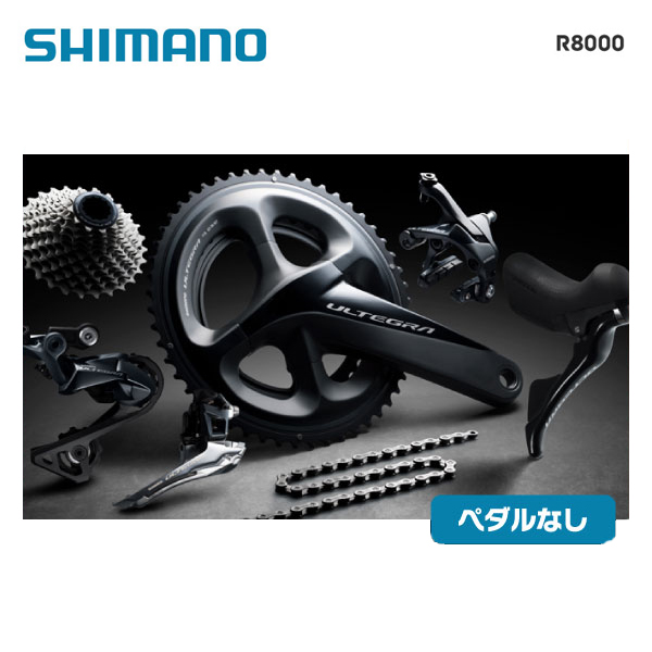 (送料無料) SHIMANO シマノ ULTEGRA R8000 アルテグラR8000シリーズ コンポーネント7点セット(ペダルなし)
