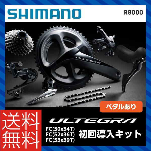 (送料無料) SHIMANO シマノ ULTEGRA R8000 アルテグラR8000 コンポーネントセット 【ペダル付き8点セット】