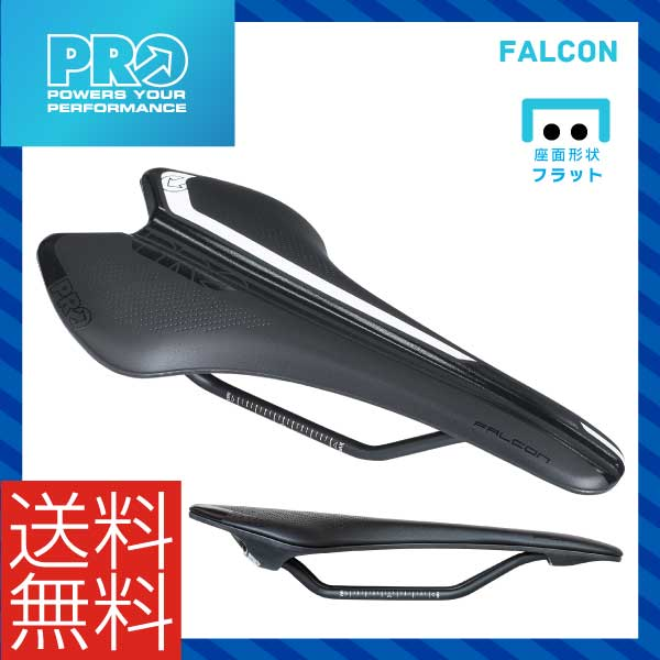 (送料無料)(PRO)シマノ プロ SADDLE サドル FALCON ファルコン(R20RSA0210X)(R20RSA0211X)