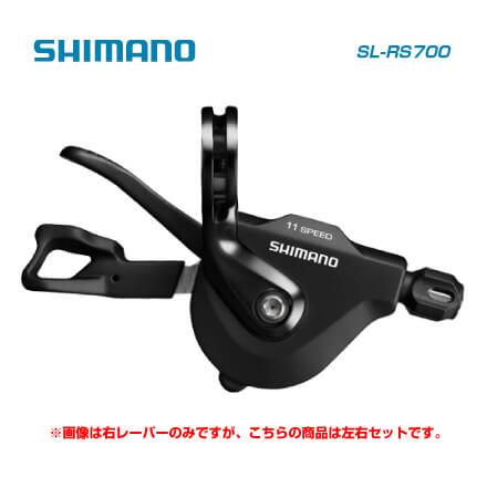 (送料無料)(SHIMANO)シマノ 105 5800 (11S) SL-RS700 ブラック(左右セット)(ISLRS700PAL)(4524667673408)