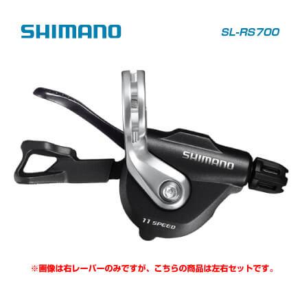 (送料無料)(SHIMANO)シマノ 105 5800 (11S) SL-RS700 シルバー(左右セット)(ISLRS700PAS)(4524667673309)