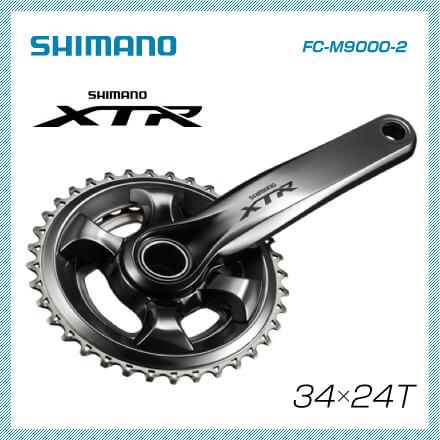 (送料無料)(SHIMANO)シマノ MTB M9000(11S) クランク FC-M9000 34X24T 170(4524667606291)175(4524667605843)