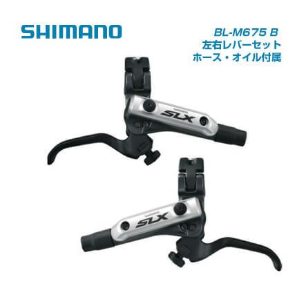 (送料無料)SHIMANO シマノ SLX M670(10S) ブレーキレバー BL-M675 B 左右レバーセット ホース・オイル付属(IBLM675BPA)(4524667377115)